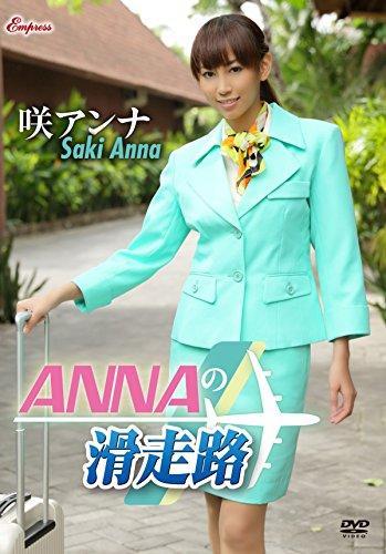 咲アンナ / ANNAの滑走路 [DVD]