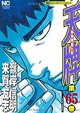 天牌 65―麻雀飛龍伝説 (ニチブンコミックス)