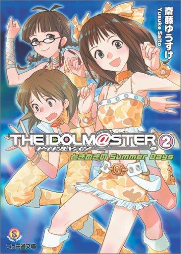 アイドルマスター2 ときめきのSummer Days (ファミ通文庫)