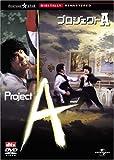プロジェクトA デジタル・リマスター版