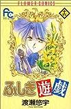 ふしぎ遊戯 (16) (少コミフラワーコミックス)