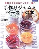 手作りジャムとペーストの本―自然のままのおいしさが一番! (マイライフシリーズ特集版)