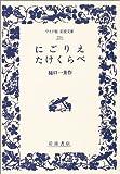 にごりえ・たけくらべ (ワイド版岩波文庫 (224))