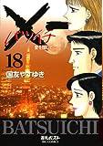 X一愛を探して(18) (ビッグコミックス)