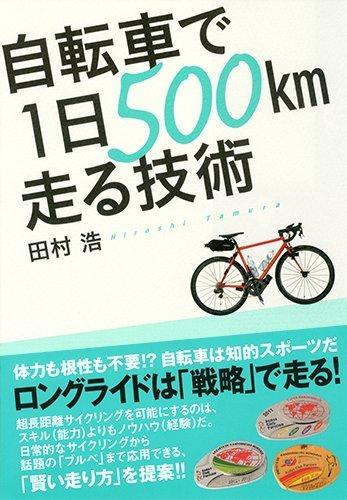 自転車で1日500km走る技術