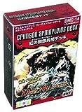 デュエルマスターズトレーディングカードゲーム DMC-14 紅の鋼鉄兵団 (クリムゾン・アーマロイド)デッキ