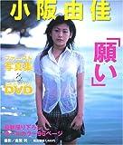 小阪由佳 写真集 & DVD 「願い」