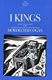 I Kings: A New Translation With Introduction and Commentary (Anchor Yale Bible Commentaries)
