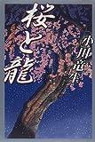 桜(はな)と龍