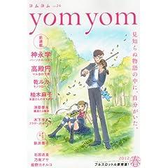 yom yom (��������) 2012�N 06���� [�G��]