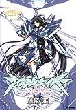 ティンクルセイバーNOVA (2) 限定版 (IDコミックススペシャル REXコミックス)