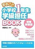 まるごと小学校1年生学級担任BOOK