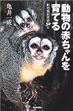 動物の赤ちゃんを育てる―動物園飼育員50年 (朝日選書)