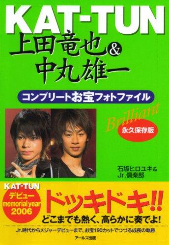 KAT‐TUN 上田竜也&中丸雄一コンプリートお宝フォトファイル―Brilliant (RECO BOOKS)