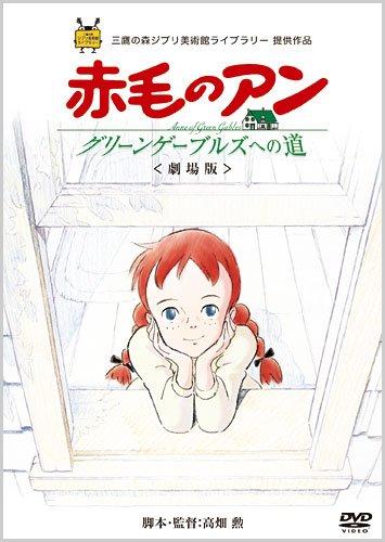 劇場版『赤毛のアン〜グリーンゲーブルズへの道〜』 [DVD]
