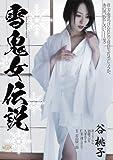 雪鬼女伝説 谷桃子 ATTACK ZONE [DVD]