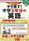 書き込み式でやり直す! 中学3年分の英語 【CD付き】 (TJMOOK)
