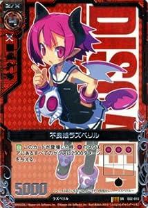 Z/X ゼクス カード 不良娘ラズベリル (SR) / 日本一ソフトウェア(E02)