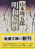 明和絵暦 (新潮文庫)