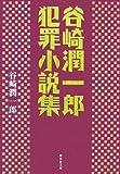 谷崎潤一郎犯罪小説集 (集英社文庫 た 28-2) (集英社文庫 た 28-2)