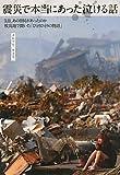 震災で本当にあった泣ける話―3.11、あの日何があったのか被災地で聞いた「ひとりひとりの物語」