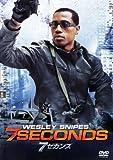 7セカンズ [DVD]