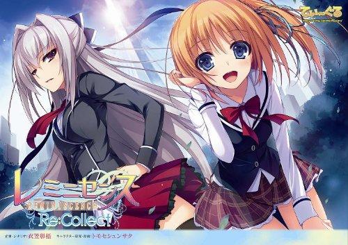 レミニセンス Re:collect【Amazon.co.jpオリジナルポストカードセット付き】[アダルト]