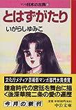 とはずがたり—マンガ日本の古典〈13〉 (中公文庫)