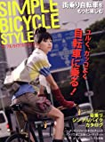 SIMPLE BICYCLE STYLE (タツミムック)