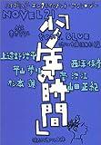 NOVEL21 / デュアル文庫編集部 のシリーズ情報を見る