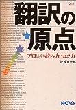翻訳の原点―プロとしての読み方、伝え方 (Nova books)