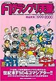 F1速報F1グランプリ天国 Lap1 1999~2000 (ニューズムック)