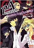 ペルソナ4コミックアンソロジー 2 (IDコミックス DNAメディアコミックス)