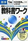 中学教科書ワーク 大日本図書版 新版 数学の世界 1年