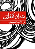 img - for On Zionist Literature (Arabic Edition) book / textbook / text book