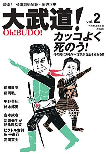 大武道 vol.2