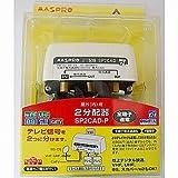 マスプロ電工 マスプロ 屋外用 2分配器 全端子電流通過型 SP2CAD-P