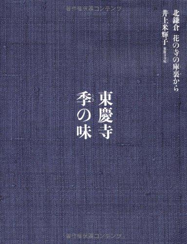 東慶寺 季の味 (北鎌倉 花の寺の庫裏から)