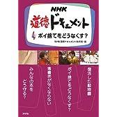 NHK道徳ドキュメント〈4〉ポイ捨てをどうなくす?