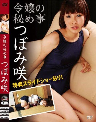 [つぼみ咲] 令嬢の秘め事 つぼみ咲 DDAN-002