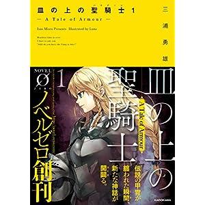 皿の上の聖騎士〈パラディン〉1 ― A Tale of Armour ― (NOVEL 0) [Kindle版]