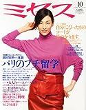 ミセス 2012年 10月号 [雑誌]