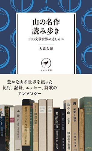 山の名作読み歩き 山の文章世界の道しるべ YS003