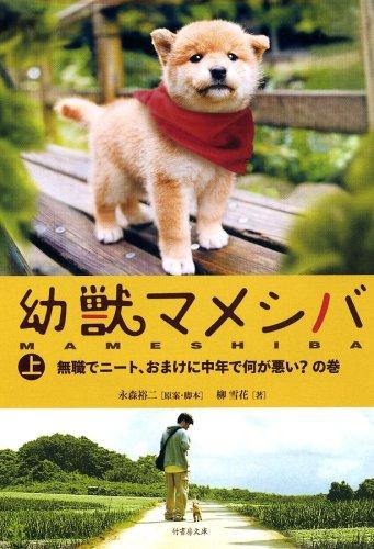 (映画文庫)幼獣マメシバ 上 (竹書房文庫)