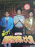 マンスリーよしもと 2006年 5月号 表紙 トータルテンボス藤田他 (通巻No.303)
