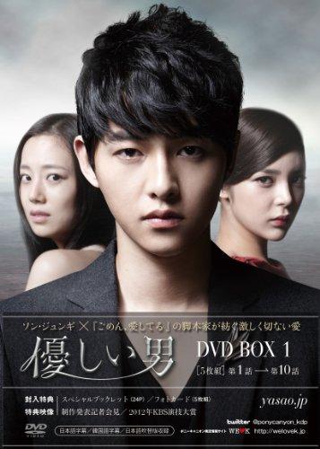 優しい男 DVD-BOX 1