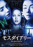 モスダイアリー[DVD]