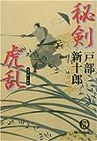 秘剣 虎乱 (徳間文庫)