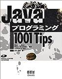 Java プログラミング1001 Tips