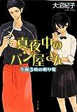 真夜中のパン屋さん 午前3時の眠り姫 (ポプラ文庫 日本文学)